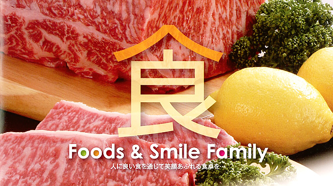 ヤマシゲ食品 Foods & Smile Family